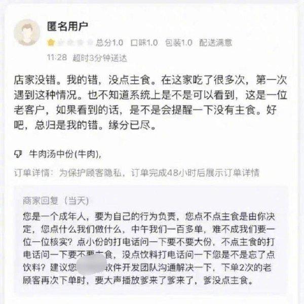 日刊第151期:半藏森林又上热搜了 半藏森林接广告引发争议 liuliushe.net六六社 第12张