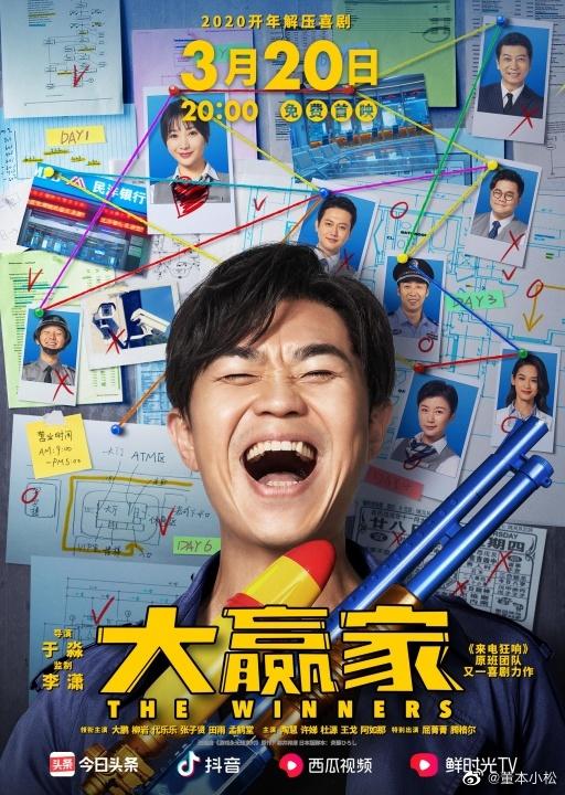 大鹏新电影《大赢家》免费在线观看