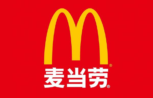 世界十大快餐品牌排行榜:麦当劳已遍布119国
