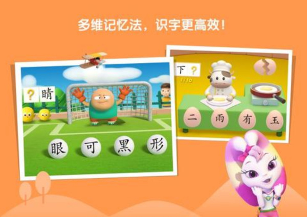 十大儿童识字软件排行榜 热门儿童识字app推荐