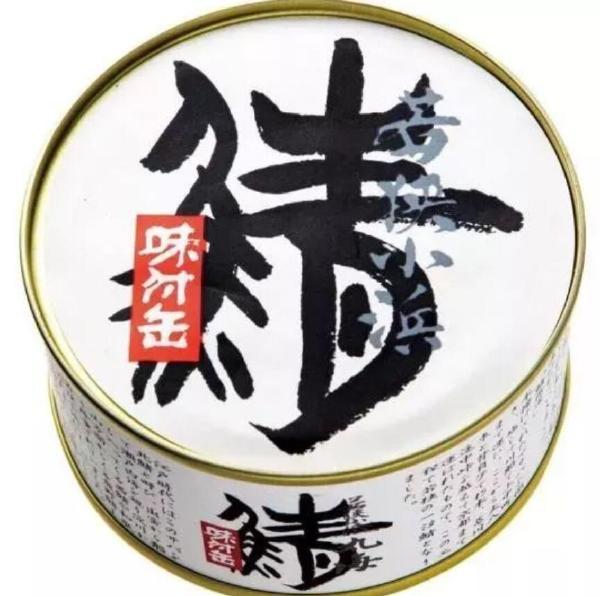 日本十大罐头排行榜 日本顶级罐头推荐