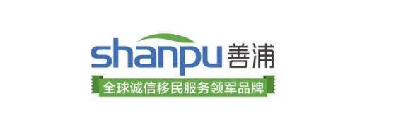 知名移民机构排名:善浦移民成功率高达99%