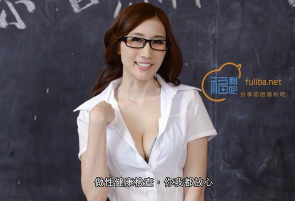 京香JULIA爱の教室,抗艾滋涨姿势