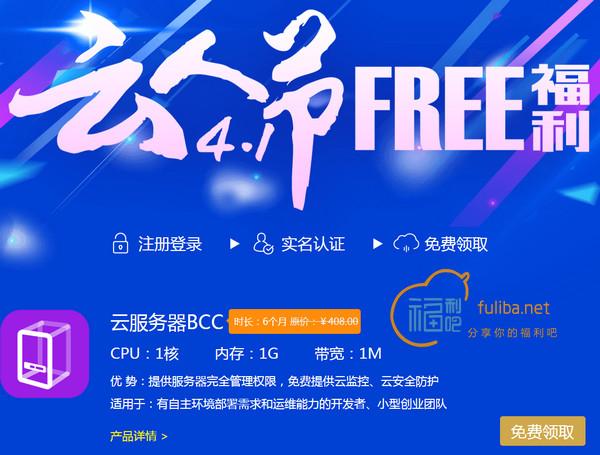 百度开放云,云服务器免费使用6个月,仅限4月1日