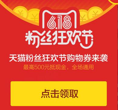 红包:618粉丝狂欢节,1~500元现金红包