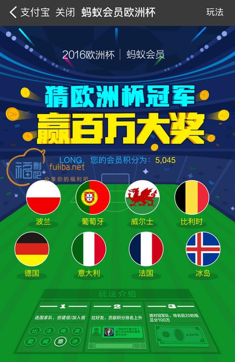 赌bo:支付宝2016欧洲杯冠军竞猜,福利吧需要你的支持