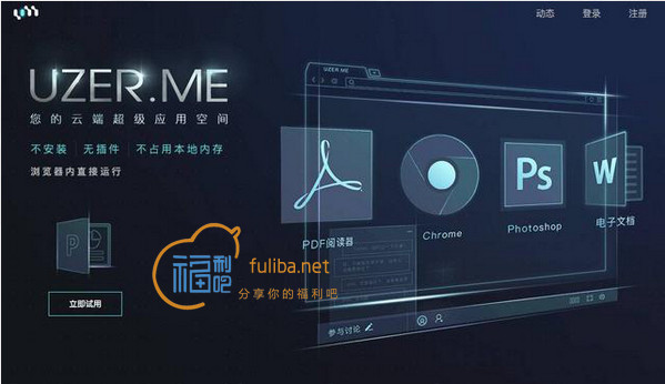 分享一个云端应用网站UZER.ME,福利自行发掘