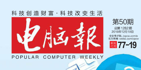 2016年电脑报、意林、读者、青年文摘等杂志,高清PDF下载