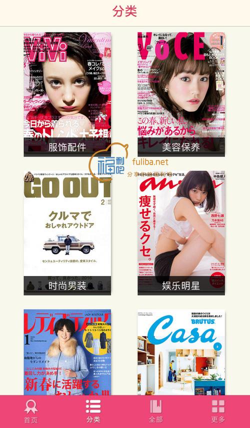 APP推荐:杂志迷,免费看高清杂志,速度快
