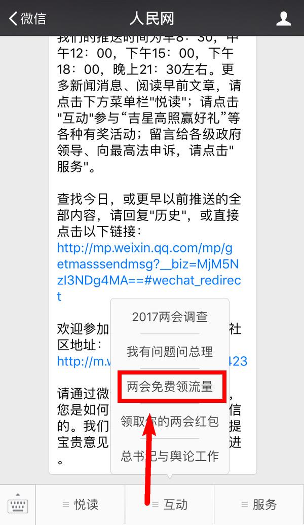 小福利:人民网送100M流量,联通电信