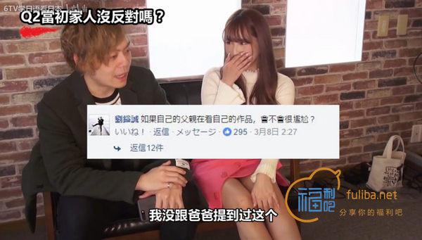 6TV学日语,独家采访nv忧三上悠亚