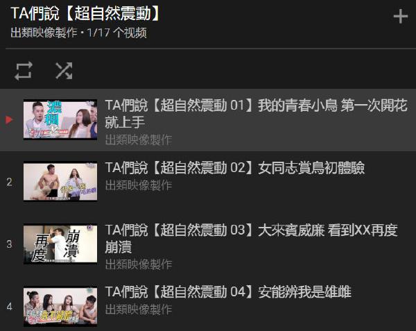 台湾年轻人的节目《TA们说》给女同看鸟,给男同赏樱
