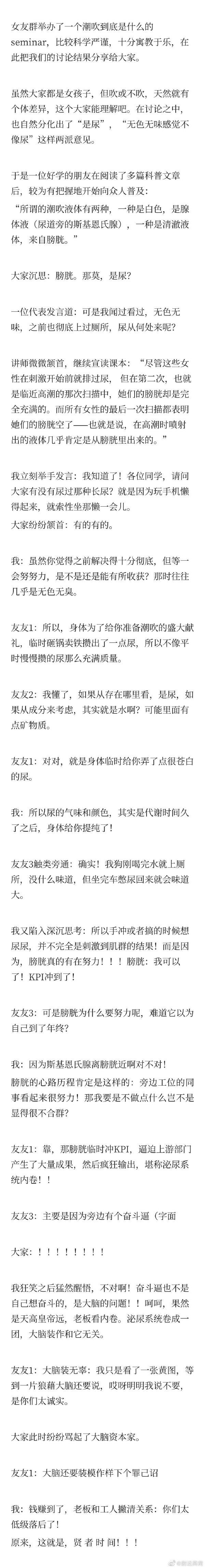 """2020日刊第127期:""""王千惠又叫老王""""一手资料是什么梗? liuliushe.net六六社 第5张"""