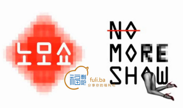 看过了日本的无节操综艺,来看看韩国的19+综艺no more show