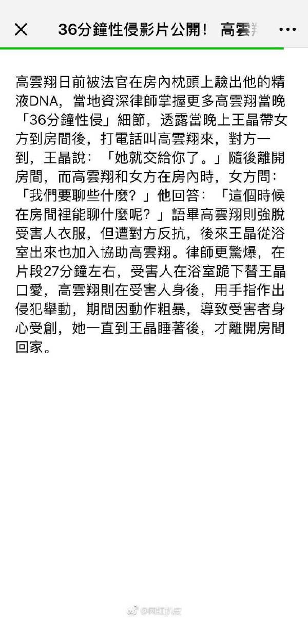 日刊:高云翔36分钟性侵影片公开,竟用暴力让她趴在床上!