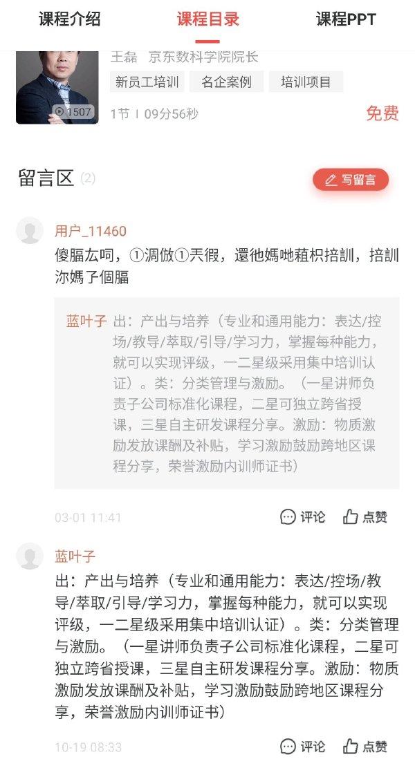 """日刊:很多人求""""朵妃""""和""""小白白""""视频是什么梗? liuliushe.net六六社 第21张"""