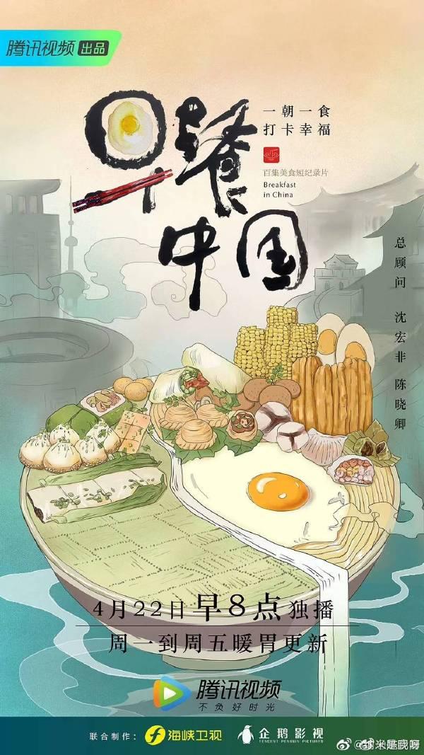 舌尖上的中国 2012.HD720P 迅雷下载
