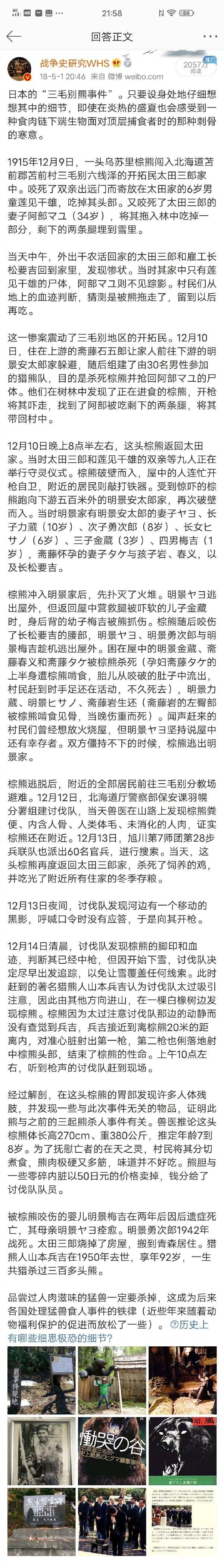 """2020福利汇总第31期:""""陈思妍34分23秒视频""""是什么梗? liuliushe.net六六社 第12张"""