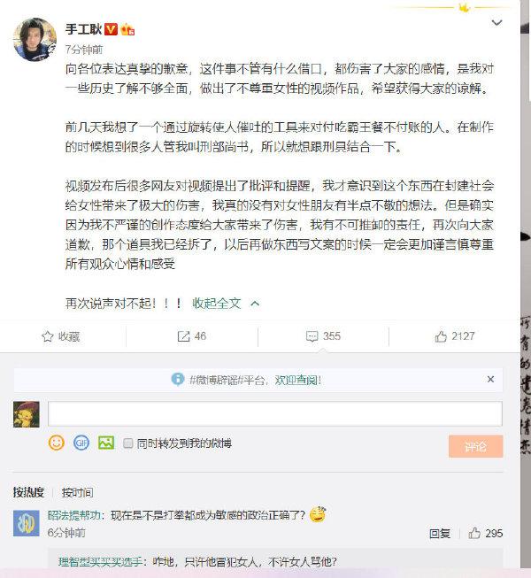 """日刊第153期:""""浙江农林大学女生"""" 的谣言,别再搜索了 liuliushe.net六六社 第4张"""
