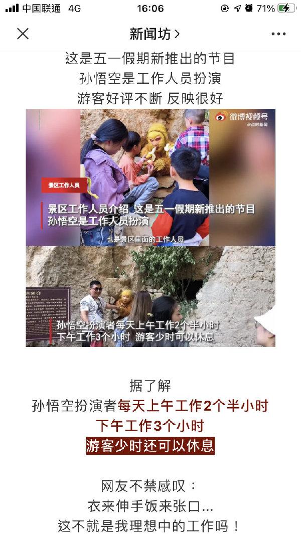 娱乐小报第15期 临沂大学张瑞莹 第8张