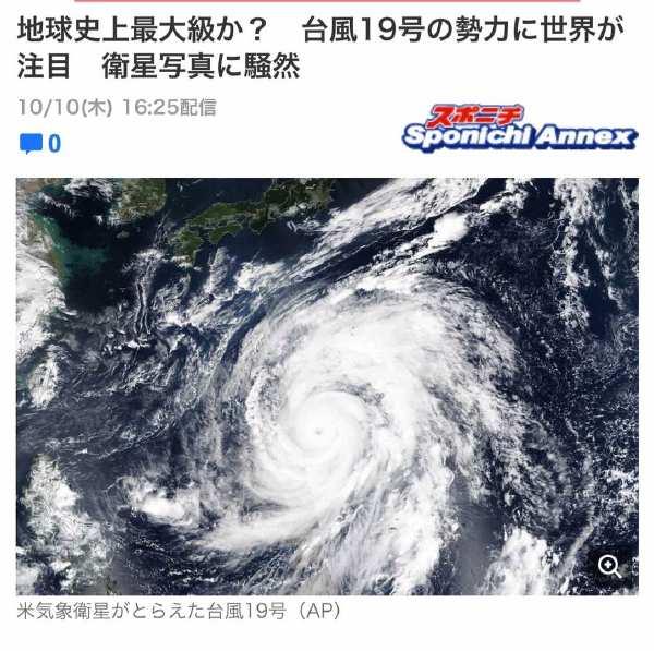 2019福利汇总1010期:超级台风「海贝斯」强袭东京,东京即将沦陷「海贝斯」之下 liuliushe.net六六社 第2张