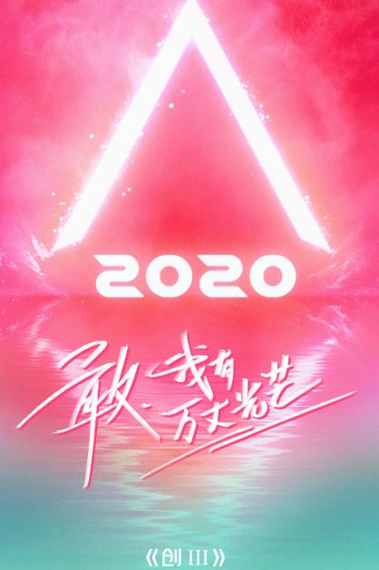 八大最火综艺排行榜 2020最好看的综艺排名