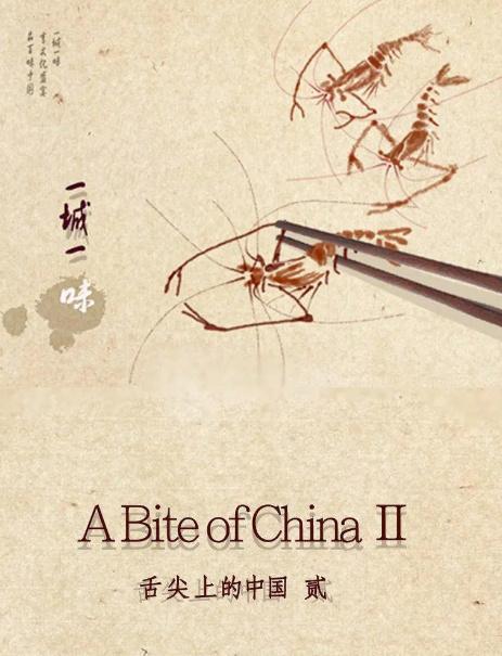 中国十大美食纪录片排行榜 中国高分美食纪录片排名
