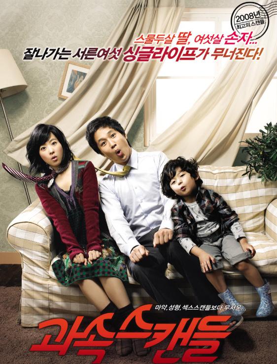 韩国十大喜剧电影排行榜 韩国搞笑喜剧电影排名