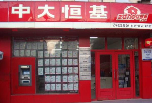 北京十大地产中介公司 北京最出名的十家房地产中介