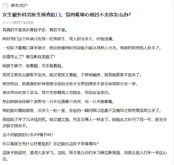 2018福利汇总第111期:敬业的肛肠科男医生 liuliushe.net六六社 第2张