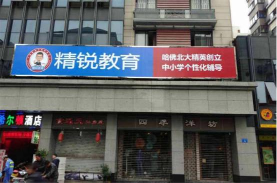广州最专业的小学生培训机构排行榜:精锐教育一对三课程最受欢迎