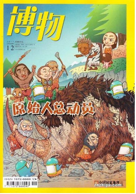 中国十大畅销杂志排行榜 最值得订阅的十大杂志排行