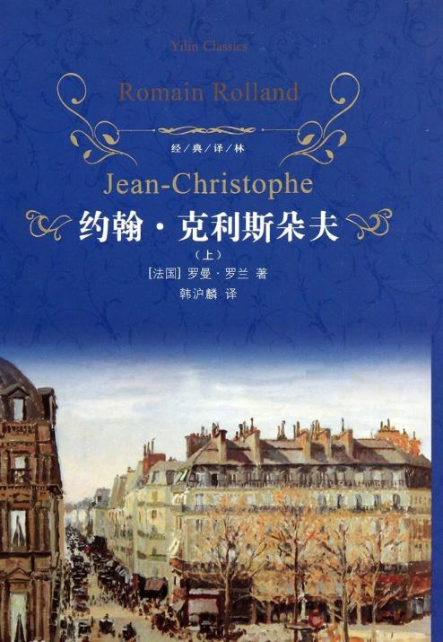世界十大文学名著排行榜 世界文学史上经典名著排名