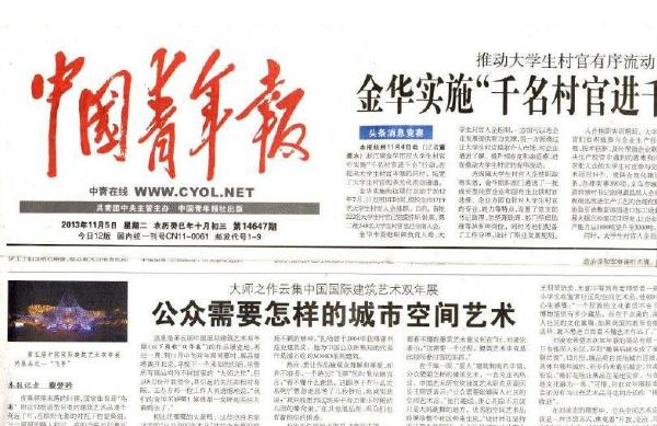 中国十大报刊排行榜 中国最有影响力报纸排名