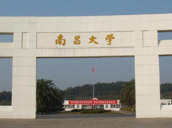 2020江西省大学综合实力排行榜 江西省大学排名前二十
