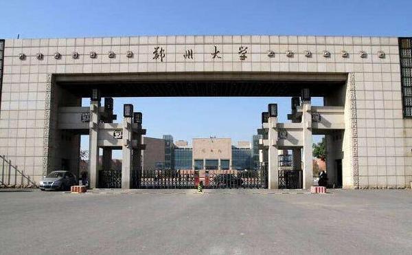 2020郑州市大学综合实力排行榜 郑州市大学排名前四十