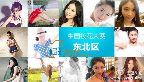 中国校花大赛