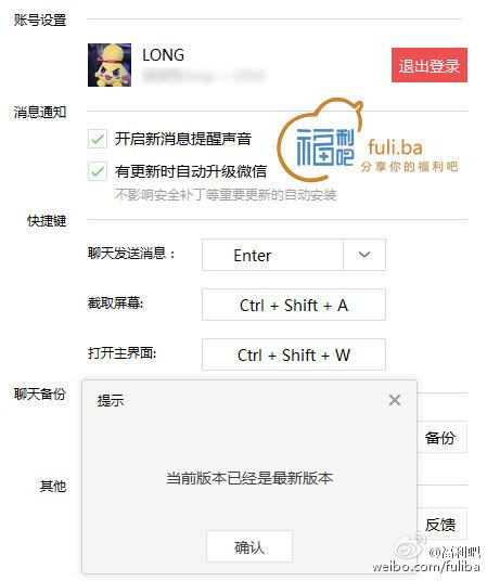 微信发布电脑桌面版本WeChat1.0_Alpha.exe