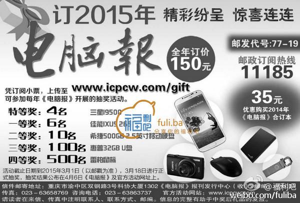 大众软件2014年全年版1至51期