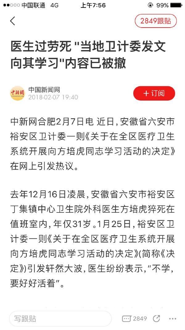 2018福利汇总第111期:敬业的肛肠科男医生 liuliushe.net六六社 第12张