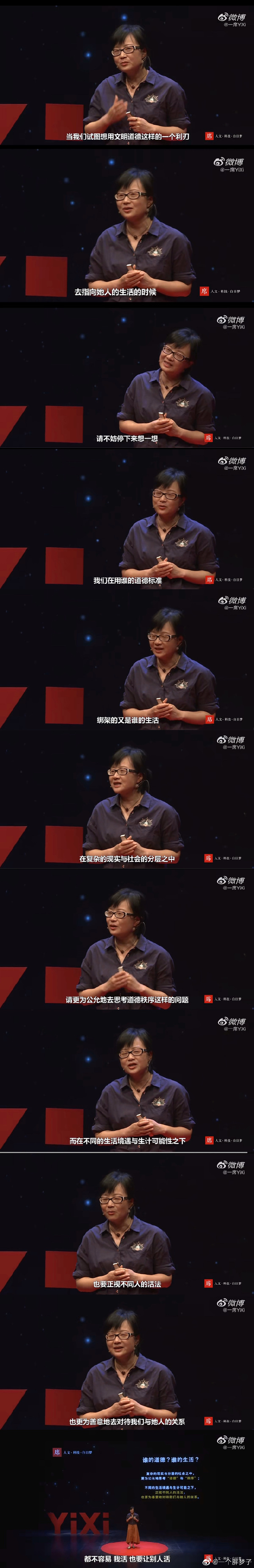 一席黄盈盈演讲:小姐研究二十年-小姐-『游乐宫』Youlegong.com 第3张
