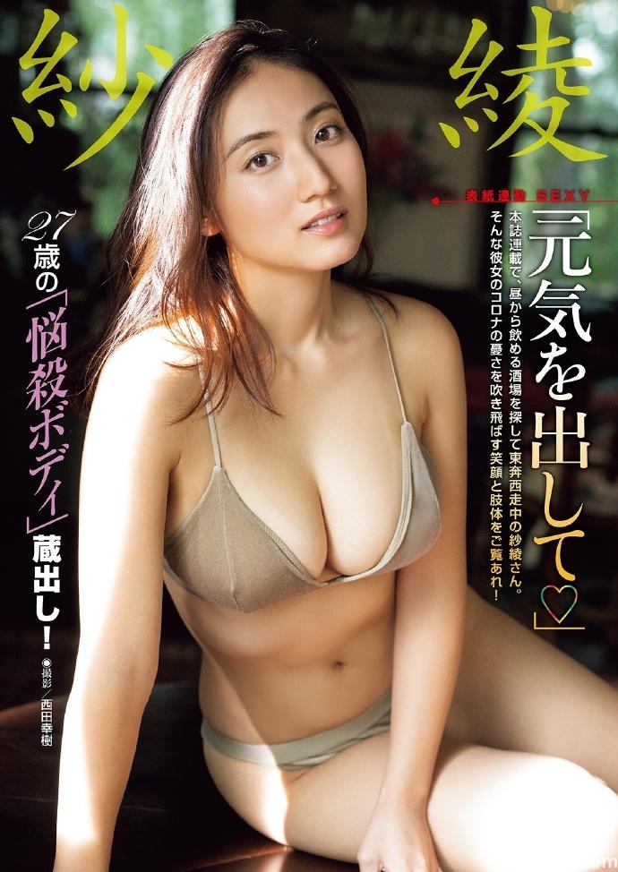 11 岁就出道日本女星纱绫最新写真照大晒轻熟女人味 养眼图片 第4张