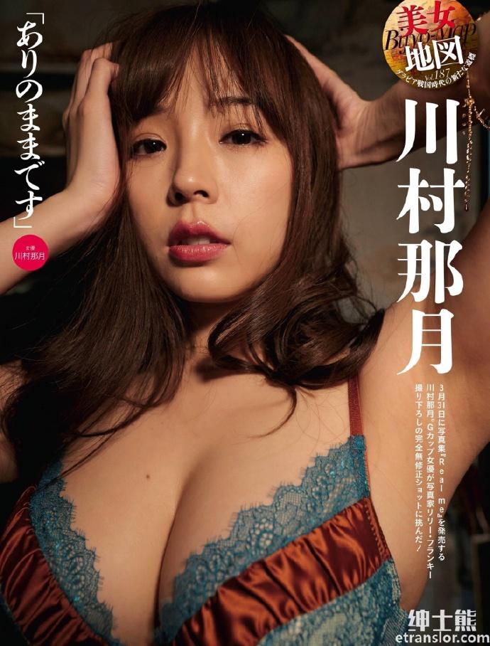 将从写真 DVD 界引退赛车皇后川村那月全心朝戏剧圈发展 养眼图片 第23张