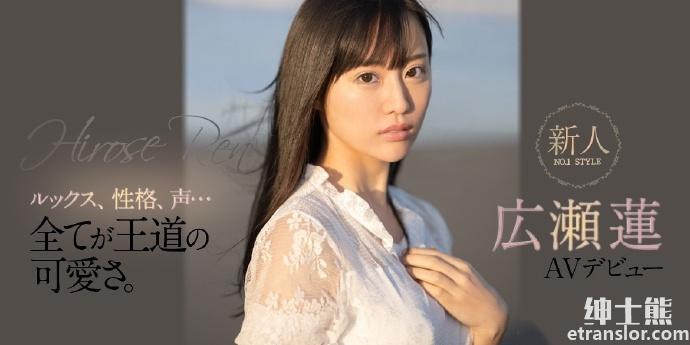 S1大物新人広瀬莲(广濑莲)新作品SSIS-087六月隆重登场  作品推荐 第1张
