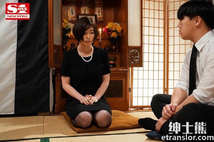 恩师的丧礼重逢前男友 六月奥田咲新作品SSIS-076与前男友同学一起参演  作品推荐 第2张