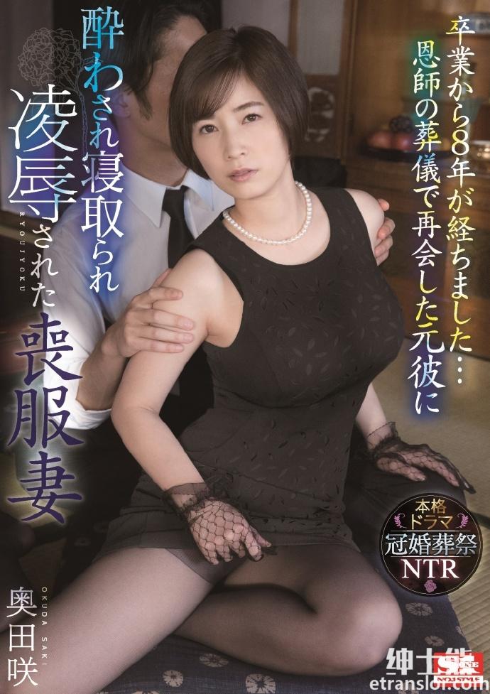 恩师的丧礼重逢前男友 六月奥田咲新作品SSIS-076与前男友同学一起参演  作品推荐 第1张