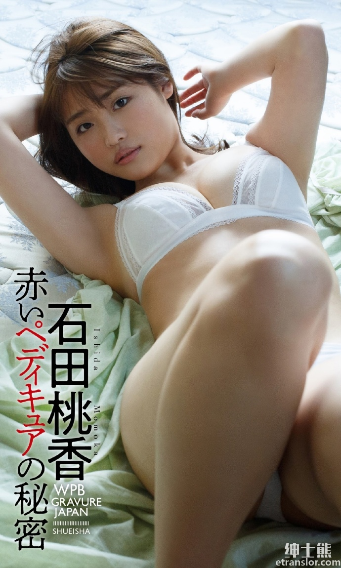 超诱人新一代写真女神石田桃香最新写真再晒火辣曲线 网络美女 第30张