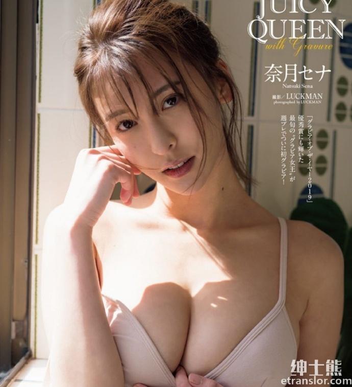 正妹奈月赛纳终于再推写真172 cm+御姐气息迷倒网友 网络美女 第11张
