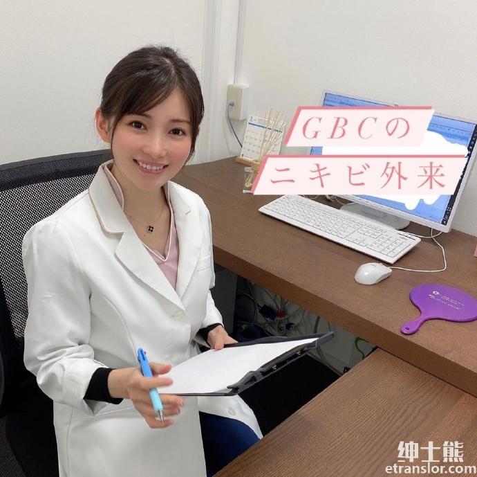 人气实境节目《双层公寓》成员早田ゆりこ成为气质皮肤科医师 网络美女 第5张