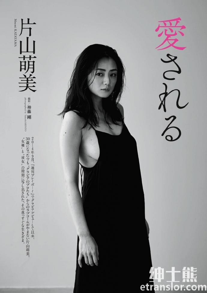 转型电影也不忘写真片山萌美最新辣照再次以上空造型亮相 雨后故事 第15张